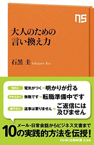 大人のための言い換え力 (NHK出版新書 538)