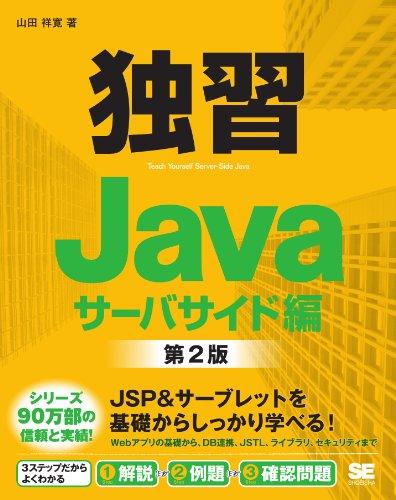 独習Java サーバサイド編 第2版
