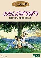 おもひでぽろぽろ [DVD]