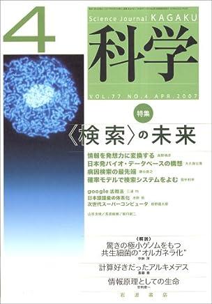 科学 2007年 04月号 [雑誌]