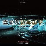 連続ドラマW「監査役 野崎修平」オリジナル・サウンドトラック
