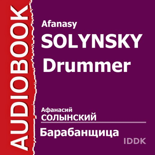 Drummer [Russian Edition] cover art