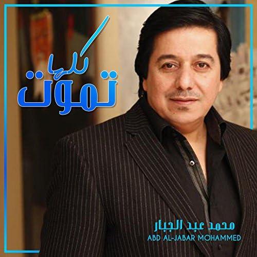 Mohammad Abdeljabar