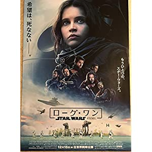 STAR WARS ROGUE ONE Original Japanese Movie Promo Poster 7×10 – DS –