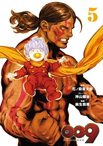 009 RE:CYBORG(5) (ビッグガンガンコミックススーパー)の詳細を見る
