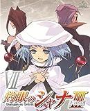 灼眼のシャナIII-FINAL- 第VII巻(初回限定版)[Blu-ray/ブルーレイ]