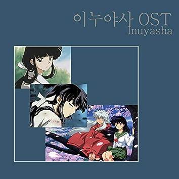 이누야사(Original Soundtrack)