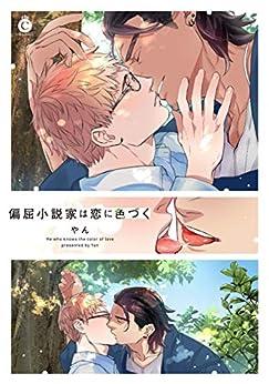 [やん]の偏屈小説家は恋に色づく【特典付き】 (シャルルコミックス)