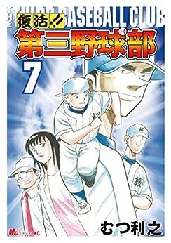 復活!! 第三野球部 第01-07巻