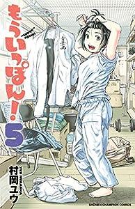 もういっぽん!【電子特別版】 5 (少年チャンピオン・コミックス)