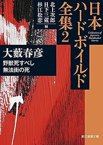 野獣死すべし/無法街の死: 日本ハードボイルド全集2 (創元推理文庫 M ん 11-2)
