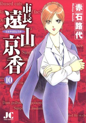 市長 遠山京香(10) (ジュディーコミックス) - 赤石路代