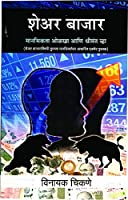 SHARE MARKET BOOK IN MARATHI
