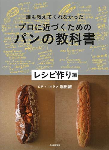 河出書房新社『誰も教えてくれなかったプロに近づくためのパンの教科書 レシピ作り編』