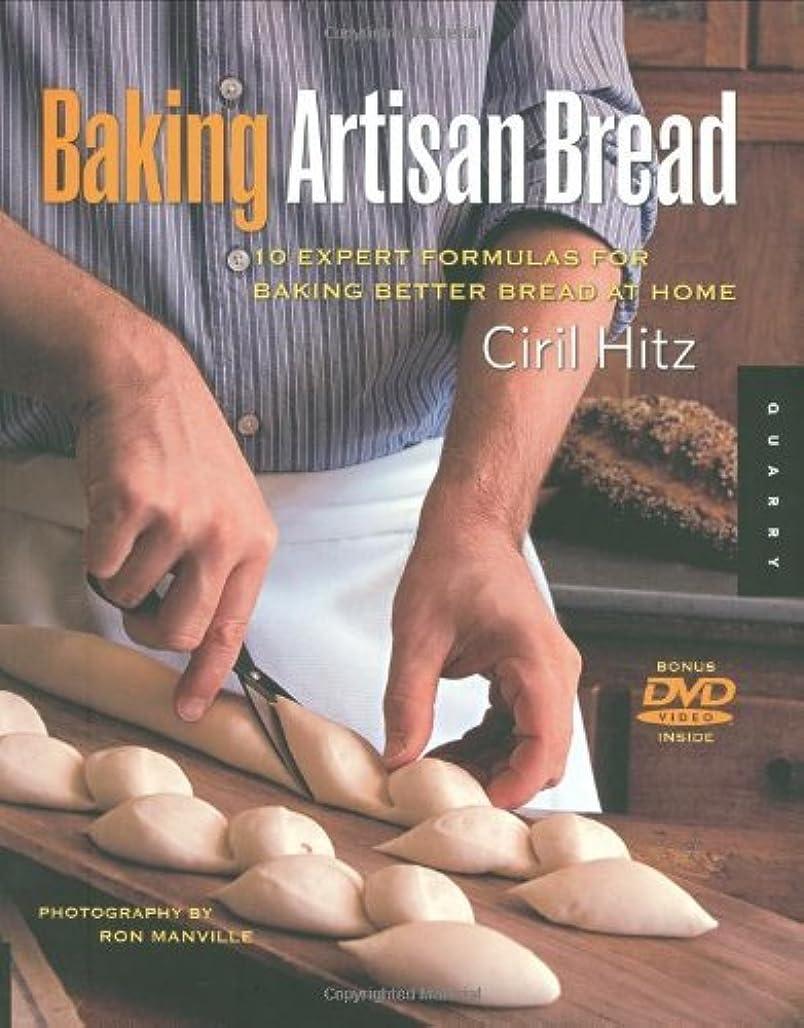 悲劇ピッチポケットBaking Artisan Bread (English Edition)