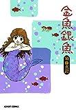 金魚銀魚 (ビームコミックス)