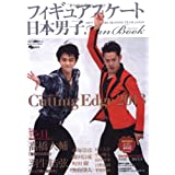 日本男子フィギュアスケートFanbook CuttingEdge 2013 (SJセレクトムック No. 13 SJ sports)