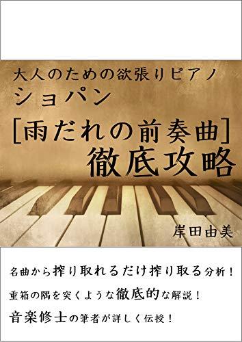 大人のための欲張りピアノ [雨だれの前奏曲] 徹底攻略