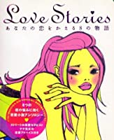 Love Stories―あなたの恋をかえる8の物語