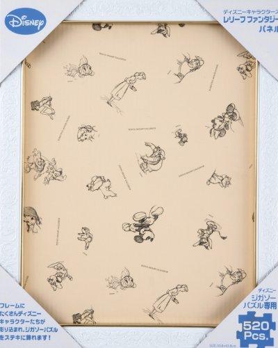 パズルフレーム ディズニー専用ジガゾーパズル レリーフ ファンタジーパネル ホワイト(33.8x43.8cm)