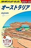 C11 地球の歩き方 オーストラリア 2021~2022