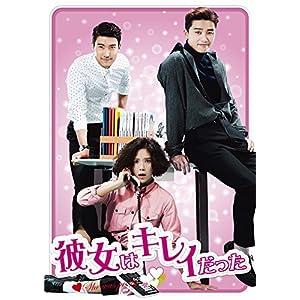 """「彼女はキレイだった」 DVD-BOX1"""""""