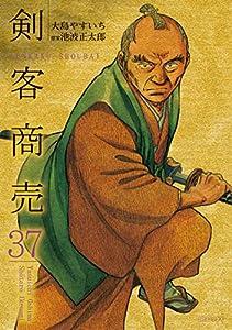 剣客商売 37巻