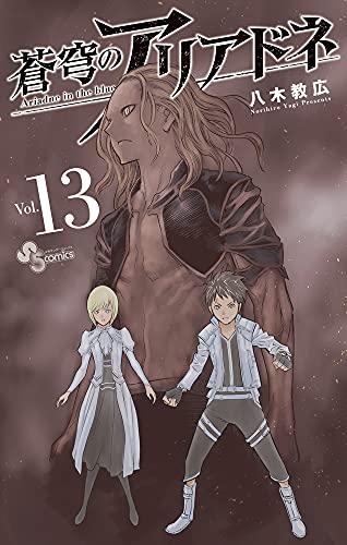 蒼穹のアリアドネ (13) (少年サンデーコミックス)