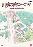 山賊の娘ローニャ 第2巻[DVD]