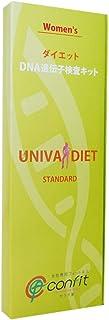 ダイエット遺伝子検査キット UNIVADIET スタンダード WEBレポート版