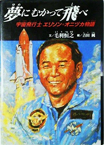 夢にむかって飛べ―宇宙飛行士エリソン=オニヅカ物語の詳細を見る