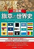 旗章の世界史 大図鑑