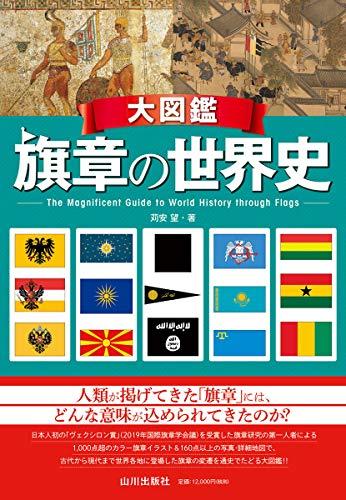 旗章の世界史 大図鑑の詳細を見る