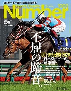 Number(ナンバー)1003「日本ダービーの新常識。」 (Sports Graphic Number(スポーツ・グラフィック ナンバー))