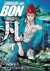 潮騒の凡 4 (少年チャンピオン・コミックス エクストラ)