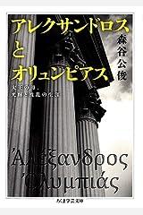 アレクサンドロスとオリュンピアス―大王の母、光輝と波乱の生涯 (ちくま学芸文庫) 文庫