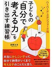 ハーバード・スタンフォード流 子どもの「自分で考える力」を引き出す練習帳
