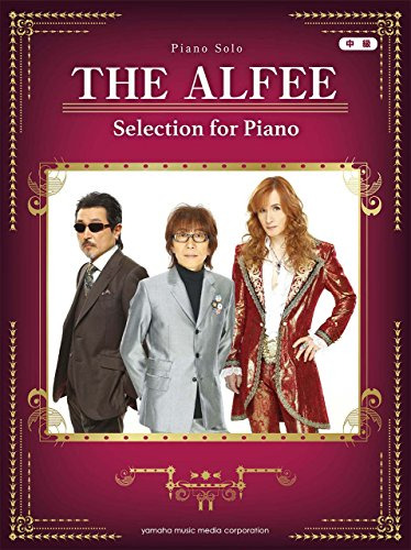 ピアノソロ THE ALFEE Selection for Piano -