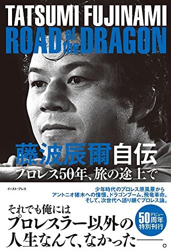 藤波辰爾自伝 ROAD of the DRAGON プロレス50年、旅の途上で