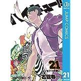 ハイキュー!! 21 (ジャンプコミックスDIGITAL)