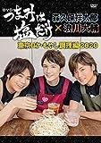 「つまみは塩だけ」DVD「東京ロケ・もやし調理編2020」[DVD]