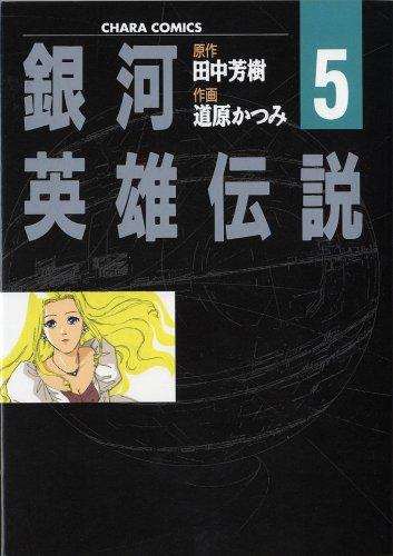 銀河英雄伝説 5 新たなる序章 (アニメージュコミックス キャラコミックスシリーズ)の詳細を見る