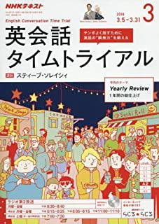 NHKラジオ 英会話タイムトライアル 2018年3月号 [雑誌] (NHKテキスト)