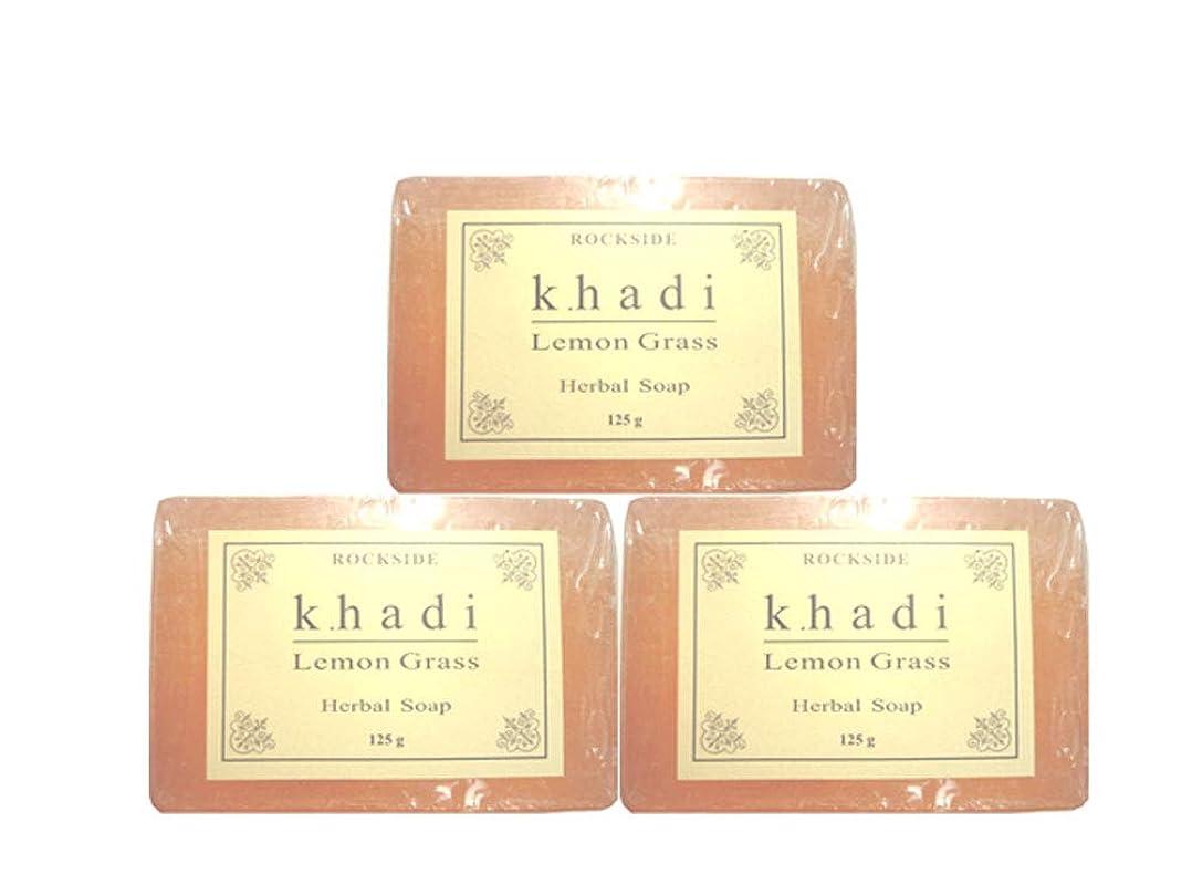 タオルレギュラー指標手作り  カーディ レモングラス ハーバルソープ Khadi Lemon Grass Herbal Soap 3個SET