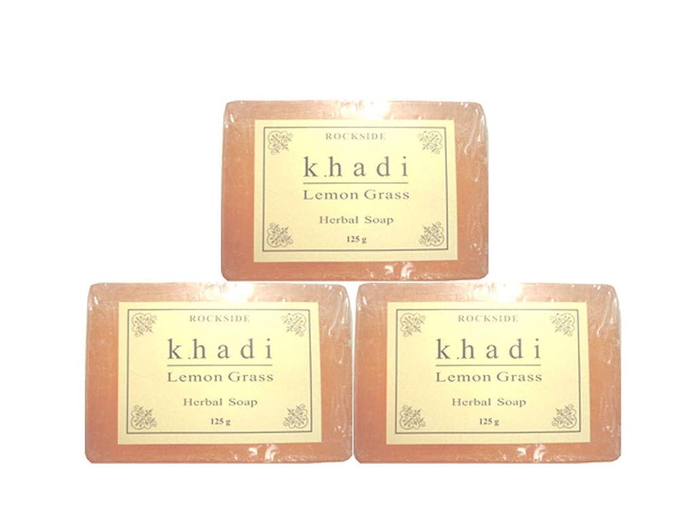 性格クリスチャン高齢者手作り  カーディ レモングラス ハーバルソープ Khadi Lemon Grass Herbal Soap 3個SET