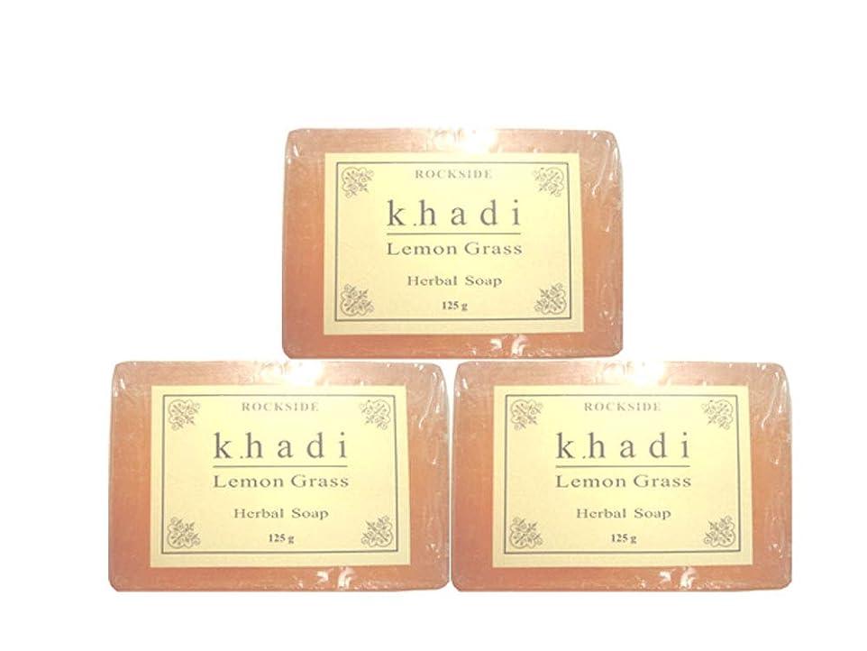 光沢拡張習慣手作り  カーディ レモングラス ハーバルソープ Khadi Lemon Grass Herbal Soap 3個SET