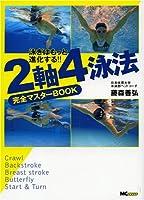 2軸4泳法完全マスターBOOK