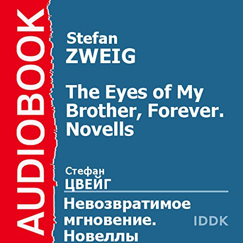 The Eyes of My Brother, Forever [Russian Edition] cover art