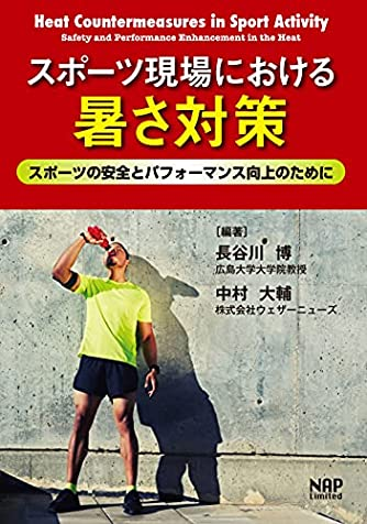 スポーツ現場における暑さ対策ースポーツの安全とパフォーマンス向上のために