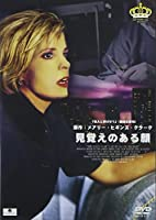見覚えのある顔 [DVD]
